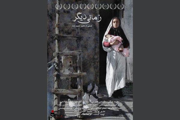نگاهی به فیلم « زمانی دیگر » / یادداشت ناصر وحدتی