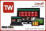 تلویزیون آنلاین یا همان تلوبیون چقدر در ایران طرفدار دارد؟