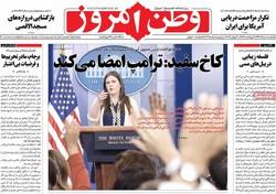 صفحه اول روزنامههای ۸ مرداد ۹۶