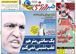 صفحه اول روزنامههای ورزشی ۸ مرداد ۹۶