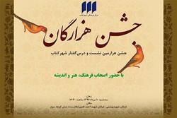 جشن هزارگان مرکز فرهنگی شهر کتاب