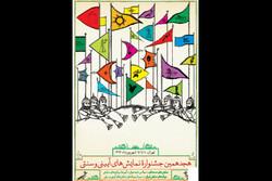 جدول اجرای بخش های صحنه ای و میدانی منتشر شد