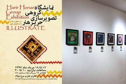 دو نمایشگاه
