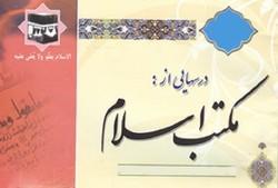 نشریه مکتب اسلام