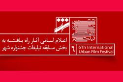 آثار راه یافته به بخش مسابقه تبلیغات جشنواره شهر اعلام شد