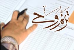 برگزاری مرحله استانی بخش کتبی آزمون حفظ کل قرآن «ترنم وحی»