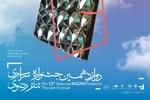 ۴ نمایش به روی صحنه می رود/ خراسان شمالی میزبان مردم فرهنگ دوست