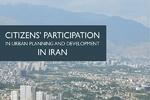 کتاب «مشارکت مردمی در برنامه ریزی و توسعه شهری ایران» منتشر شد