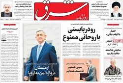 صفحه اول روزنامههای ۹ مرداد ۹۶