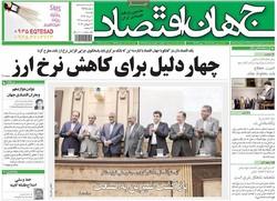 صفحه اول روزنامههای اقتصادی ۹ مرداد ۹۶