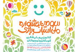 پوستر جشنواره اسباب بازی