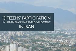 کتاب «مشارکت مردمی در برنامه ریزی و توسعه شهری ایران»
