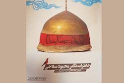 خاطرات محمود صلاحی