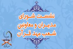 مهد قرآن