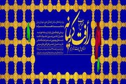 فرهنگسرای زیارت میزبان مشتاقان و زائران امام رضا می شود