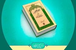 جلد نوزدهم رحیق مختوم (شرح حکمت متعالیه) در راه انتشار