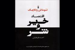 کتاب اقتصاد خیر و شر