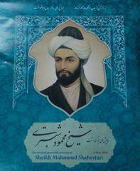 Sa'd-ud-Din Mahmud Shabistari