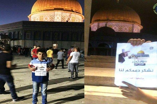 الفلسطينيون المرابطون في المسجد الاقصى يشكرون الامام الخامنئي