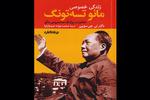 کتابی که دولت چین نمیخواهد خوانده شود/ کشور ثروتمندان کتابخوان