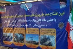 واحدهای مولد نیروگاه ۲۵مگاواتی گرمسار افتتاح شد