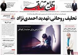 صفحه اول روزنامههای ۱۰ مرداد ۹۶