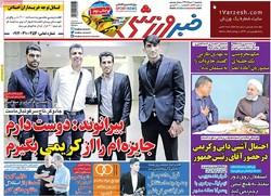 صفحه اول روزنامههای ورزشی ۱۰ مرداد ۹۶