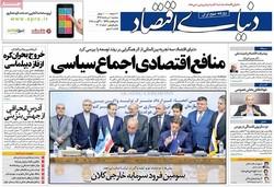 صفحه اول روزنامههای اقتصادی ۱۰ مرداد ۹۶