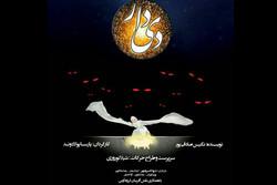 «دیدار» در پردیس تئاتر تهران