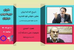 ماجرای حریم خصوصی در ایران در برنامه زاویه بررسی می شود