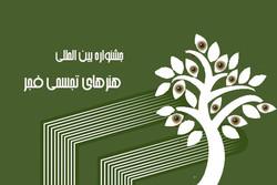 تجسمی فجر