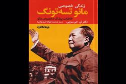 «زندگی خصوصی مائو تسه تونگ» در ویترین کتابفروشیها