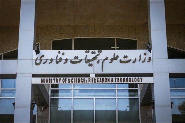 لزوم به روز رسانی آیین نامه های گزینش وزارت علوم