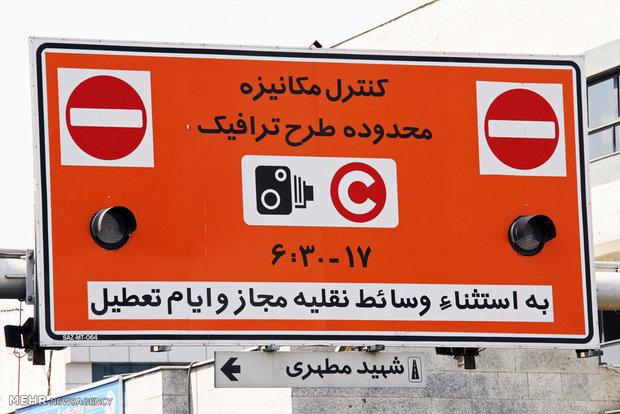 محدودیت های ترافیکی روز تحلیف اعلام شد
