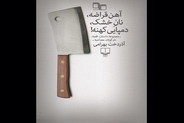 «آهن قراضه، نان خشک، دمپایی کهنه!» در کتابفروشیها