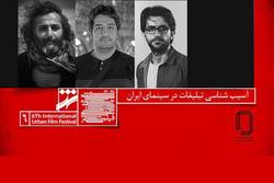 تبلیغات در سینمای ایران آسیبشناسی میشود