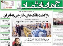 صفحه اول روزنامههای اقتصادی ۱۱ مرداد ۹۶