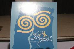 جشنواره تئاتر کوتاه ارسباران
