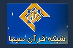 پوشش رسانه ای آزمون سراسری حفظ قرآن توسط شبکه های قرآن و سه سیما