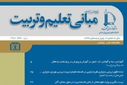 نشریه مبانی تعلیم و تربیت
