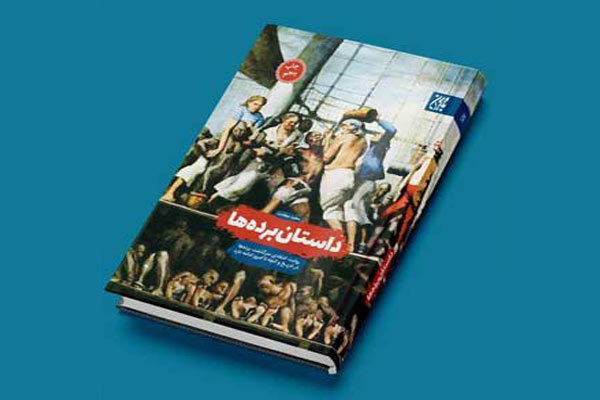«داستان بردهها» به چاپ چهارم میرسد
