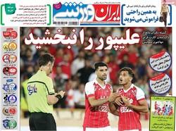 صفحه اول روزنامههای ورزشی ۱۲ مرداد ۹۶
