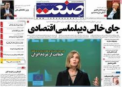 صفحه اول روزنامههای اقتصادی ۱۲ مرداد ۹۶