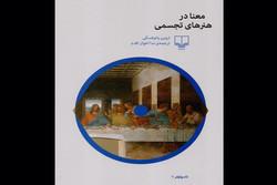 کتاب معنا در هنرهای تجسمی