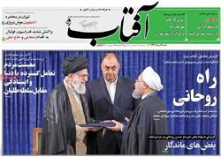 صفحه اول روزنامههای 14 مرداد ۹۶