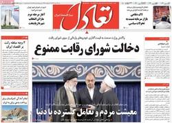 صفحه اول روزنامههای اقتصادی ۱۴ مرداد ۹۶