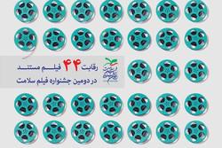 رقابت ۴۴ مستند در جشنواره فیلم سلامت