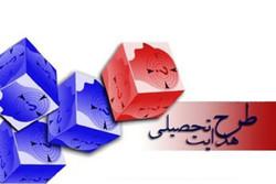 ۱۱ هزار و ۵۸۰ دانشآموز خراسان شمالی مشمول هدایت تحصیلی میشوند