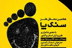 هفتمین محفل طنز سنگ پا در قزوین برگزار شد