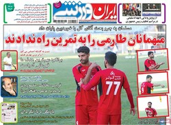 صفحه اول روزنامههای ورزشی ۱۵ مرداد ۹۶